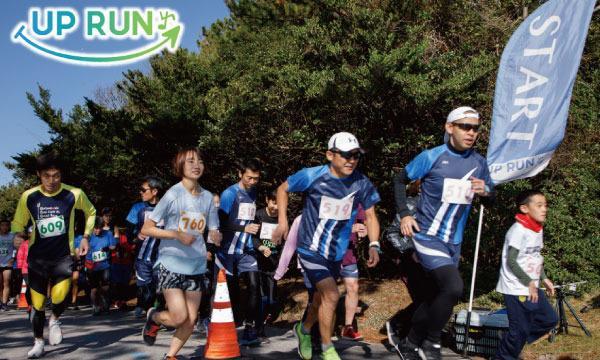 TI株式会社の第44回UPRUN江戸川区東大島荒川河川敷マラソン大会イベント