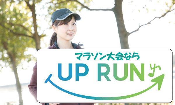 TI株式会社の第175回UP RUN皇居マラソン大会イベント
