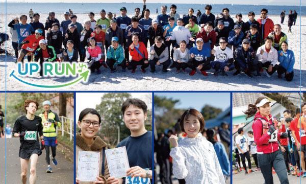 【中止】第168回UP RUN皇居マラソン大会 イベント画像1