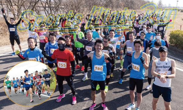 第40回スポーツメイトラン北区赤羽荒川マラソン大会 イベント画像3