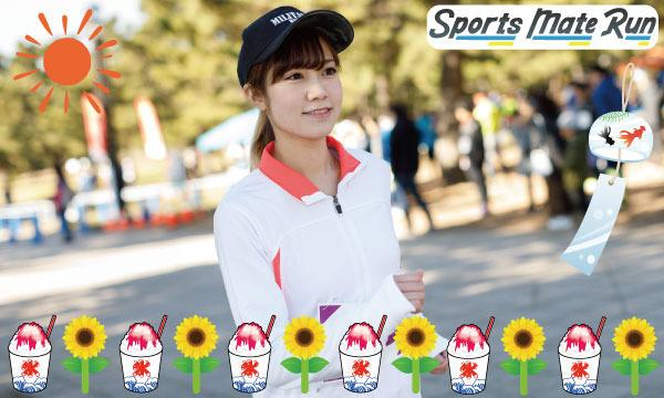 第1回スポーツメイトラン夏の北区赤羽荒川マラソン大会 イベント画像1