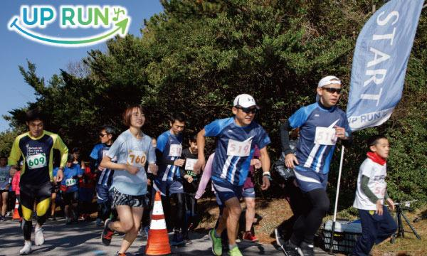 第14回UP RUN新横浜鶴見川マラソン大会~全種目ver~ イベント画像1