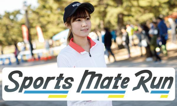 TI株式会社の第23回スポーツメイトラン松戸江戸川河川敷マラソン大会イベント