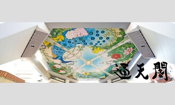[通天閣]もっと輝け!なにわのシンボルプロジェクト produced by チームエジソン イベント画像2