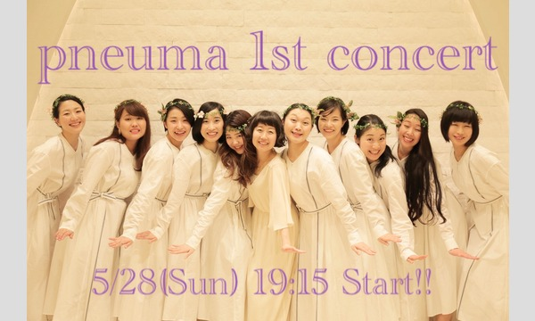女声合唱団puneuma 第一回定期演奏会『psyche / pneuma』-人と超自然- in東京イベント