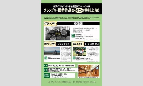 神戸インディペンデント映画祭 シネコン上映会 イベント画像1