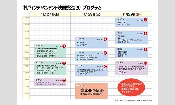 神戸インディペンデント映画祭2020 イベント画像1