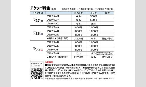 神戸インディペンデント映画祭2020 イベント画像2