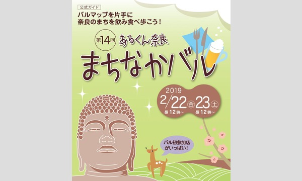 第14回あるくん奈良まちなかバル イベント画像1