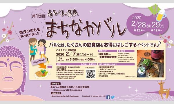 第15回あるくん奈良まちなかバル イベント画像1