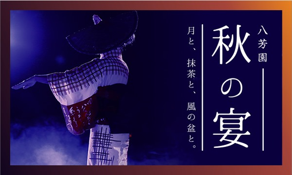 株式会社 八芳園の秋の宴イベント