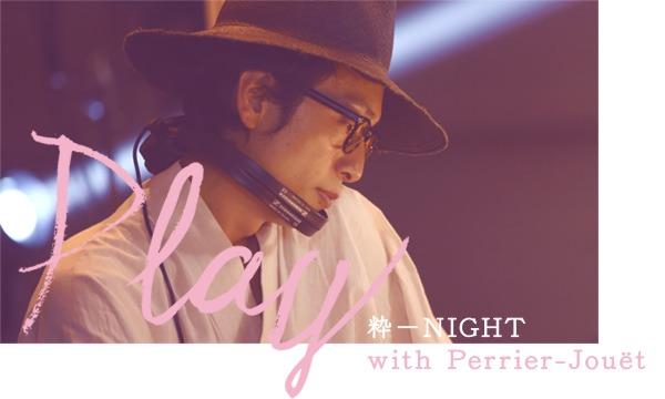 4/7(金) 粋NIGHT 2017 SPRING with Perrier-Jouet@八芳園 [1部] in東京イベント