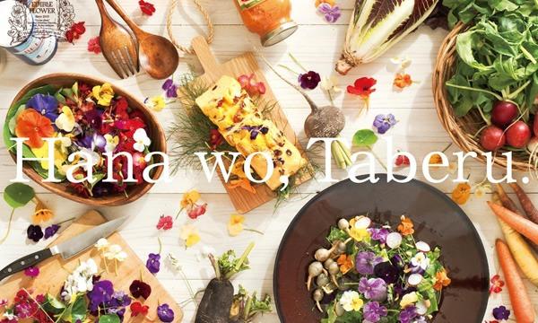 株式会社 八芳園の八芳園の大人の食育セミナー「食べられる花をもっと食卓へ届けたいミネラル・ビタミン豊富なエディブルフラワー」イベント