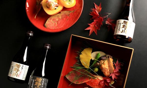 蔵元さんと一緒に日本酒を楽しむ会【第37回】 イベント画像1