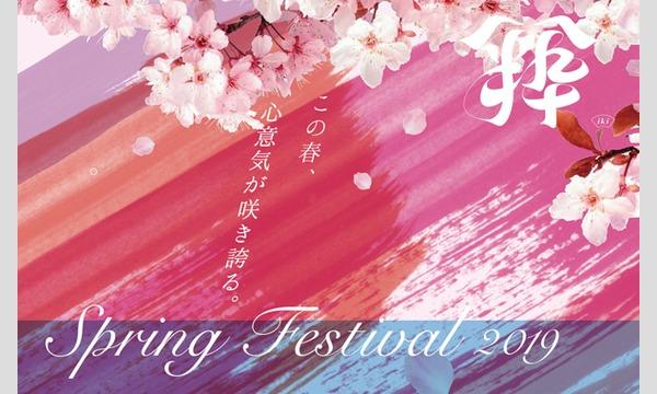 株式会社 八芳園の桜花爛漫祭2019 1日目イベント