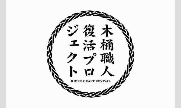 日本の木桶を守る発酵文化サスティナブルコミュニティ 第2回「醤油」を通した木桶復活コミュニティ@オンライン イベント画像1