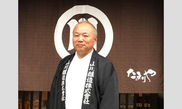 日本の木桶を守る発酵文化サスティナブルコミュニティ 第2回「醤油」を通した木桶復活コミュニティ@オンライン イベント画像2
