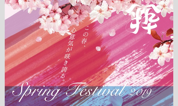 株式会社 八芳園の美食縦断2019 東京ワイナリー×江戸野菜イベント