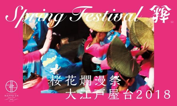 桜花爛漫祭 大江戸屋台2018 1日目 イベント画像1