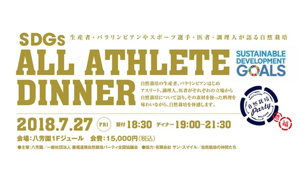 ALL ATHLETE DINNER イベント画像2