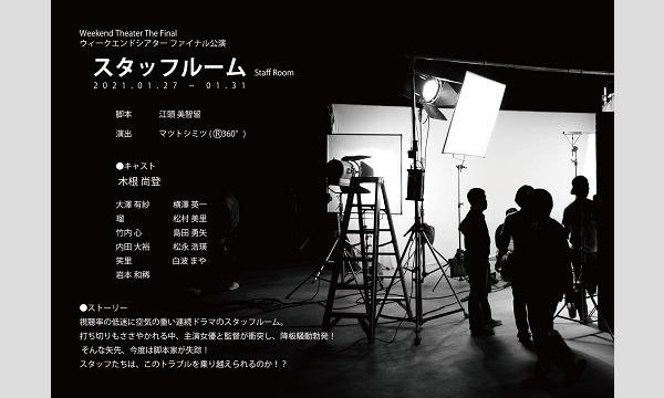 ウィークエンドシアターファイナル公演「スタッフルーム」 イベント画像1