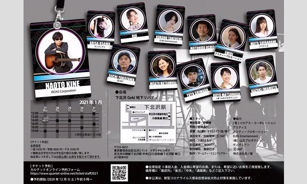ウィークエンドシアターファイナル公演「スタッフルーム」 イベント画像2