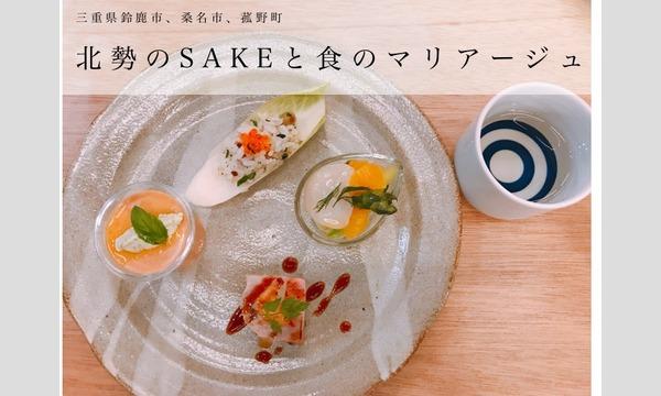 タカツカ ソノミの三重県北勢のSAKEと食のマリアージュを楽しむ会(第1部)「作」「久波奈」「田光」の3蔵元によるトークショーも!イベント