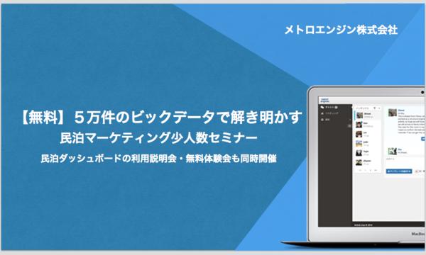 【無料】5万軒のビックデータで解き明かす民泊マーケティング少人数セミナー in東京イベント