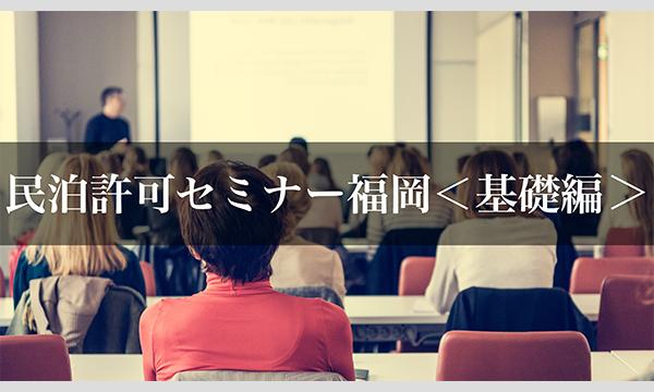 【福岡】民泊の合法化に必要な法律知識を2時間で学ぶセミナー<基礎編> イベント画像1