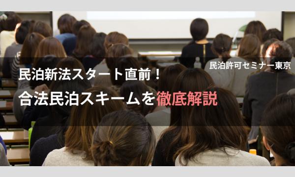 【東京】民泊新法スタート直前!合法民泊スキームを徹底解説 イベント画像1