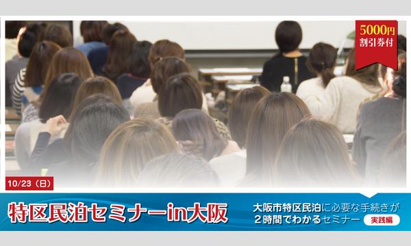 大阪市特区民泊に必要な手続きが2時間でわかるセミナー<実践編> イベント画像1
