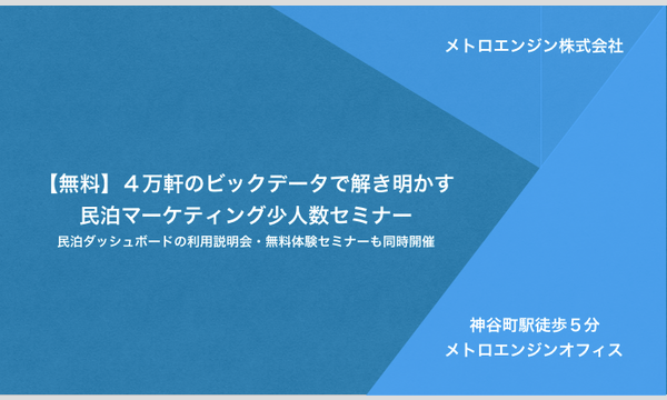 【無料】4万軒のビックデータで解き明かす民泊マーケティング少人数セミナー in東京イベント