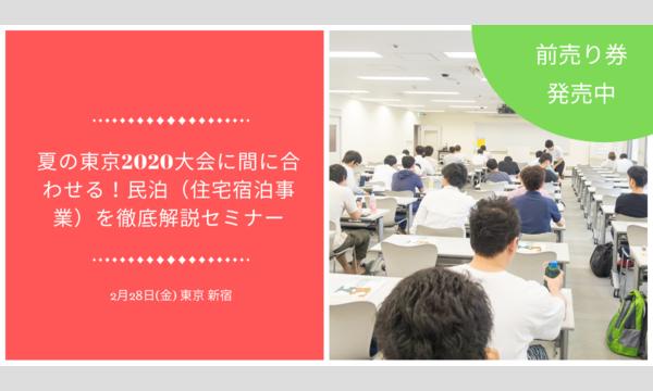 夏の東京2020大会に間に合わせる!民泊(住宅宿泊事業)を徹底解説 2時間で学ぶ民泊セミナー イベント画像1
