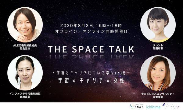 The Space Talk イベント画像1