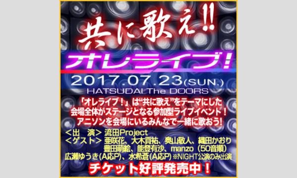 オレライブ!vol.2 DAY公演 イベント画像1