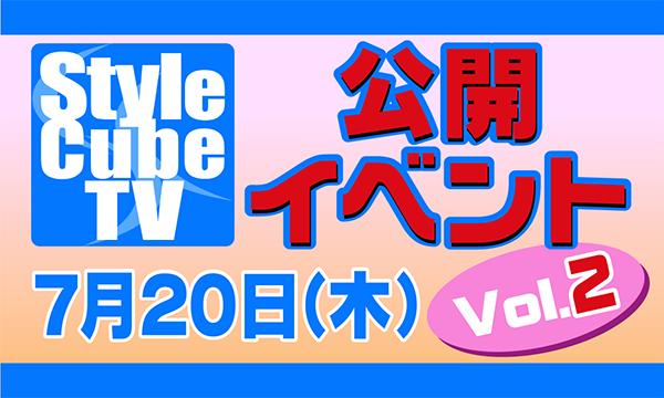 Style Cube TV公開イベント Vol.2 in東京イベント