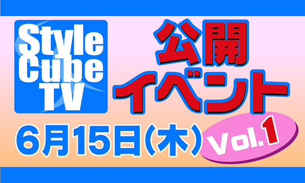スタイル キューブのStyle Cube TV公開イベント Vol.1イベント