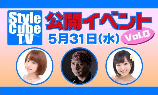 Style Cube TV 公開イベント Vol.0 in東京イベント