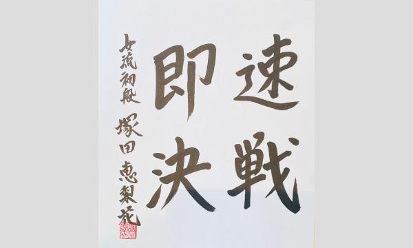 女流初段 塚田恵梨花のオンラインサイン会【塚田恵梨花女流初段】イベント