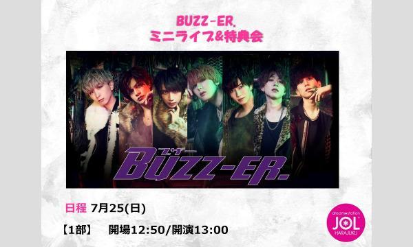 BUZZ-ER. ミニライブ&特典会@JOL原宿 イベント画像1