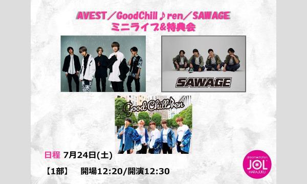 GoodChilldren/SAWAGE/AVEST ミニライブ&特典会@JOL原宿 イベント画像1