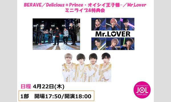 マイナビティーンズ推進室のBERAVE / Mr.Lover / Delicious*Prince‐オイシイ王子様- ミニライブ&特典会イベント