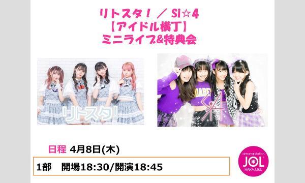 Si☆4 / リトスタ! ミニライブ&特典会@JOL原宿 イベント画像1