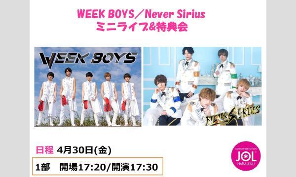 マイナビティーンズ推進室のWEEK BOYS/Never Sirius ミニライブ&特典会@JO原宿イベント
