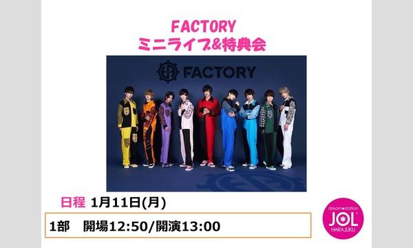 FACTORY ミニライブ&特典会@JOL原宿 イベント画像1