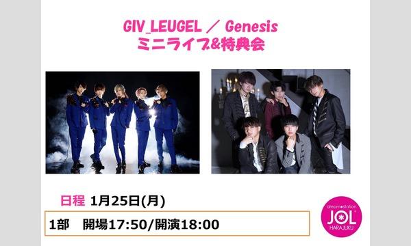 GIV_LEUGEL / Genesis ミニライブ&特典会@JOL原宿 イベント画像1