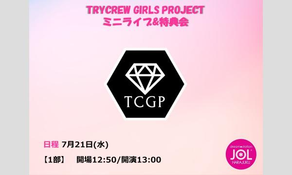 TRYCREW GIRLS PROJECT ミニライブ&特典会@JOL原宿 イベント画像1