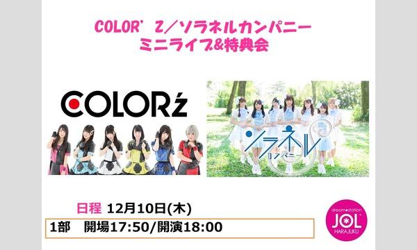 COLOR'z / ソラネルカンパニー ミニライブ&特典会@JOL原宿 イベント画像1