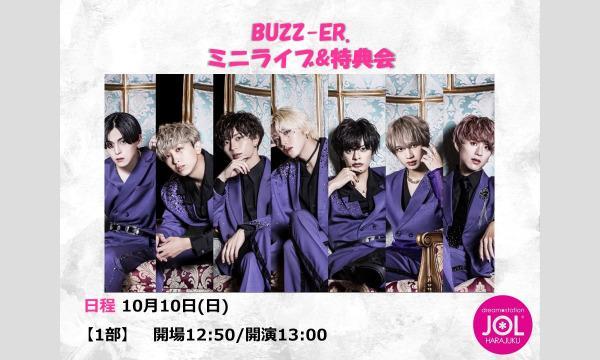BUZZ-ER. ミニライブ&特典会@JOL原宿