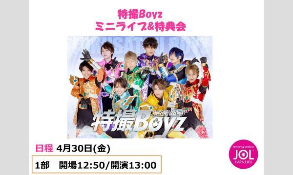 マイナビティーンズ推進室の特撮Boyz ミニライブ&特典会@JO原宿イベント